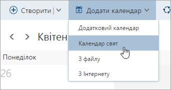 Знімок екрана меню додати календар з вказівник миші на потрібний параметр для календаря свят