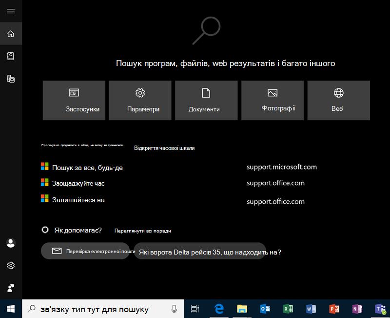 Пошук у Windows 10