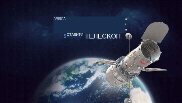 """Знімок екрана: Ековер презентації про телескоп """"Hubble"""""""