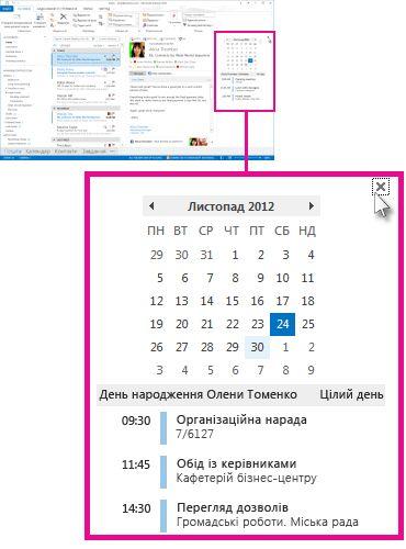 Команда видалення на закріпленому резюме календаря