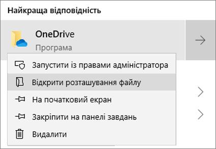 """Знімок екрана: контекстне меню в меню """"Пуск"""" із вибраним пунктом """"Відкрити розташування файлу"""""""