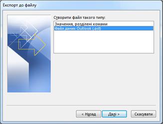 експорт у файл даних