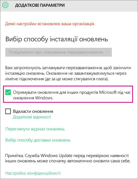 Додаткові параметри Windows Update