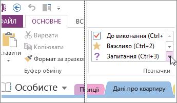 Додавання позначки для визначення категорії або пріоритету для нотаток