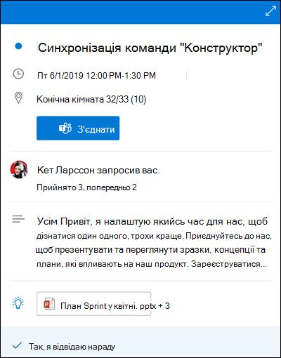 Пошук у календарі для інтернет-версії Outlook.