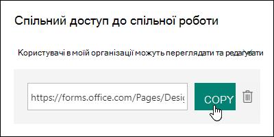 У формі співпраці URL-адресу посилання поруч із пунктом копіювання та видалення кнопки