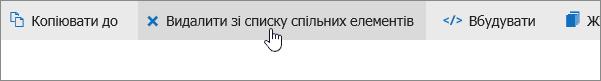 """Знімок екрана: кнопка """"Видалити зі списку спільних елементів"""" на сайті OneDrive.com"""