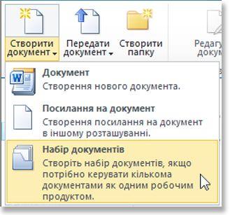 команда «набір документів» у меню «створити документ»