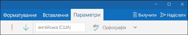 """Вкладка """"Параметри"""" в Пошті Outlook"""
