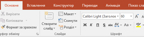 Маркер для виділення тексту на стрічці програми PowerPoint.