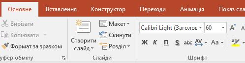 Виділення тексту на стрічці у програмі PowerPoint.