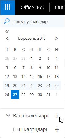 """Знімок екрана: розділи """"Ваші календарі"""" та """"Інші календарі"""" в області переходів календаря"""