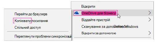 OneDrive для бізнесу, копіювати посилання