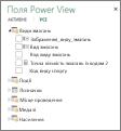 Приховані таблиця та поля в Power View