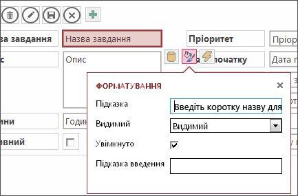 Подання в режимі редагування, у якому відображено параметри форматування для текстового поля.