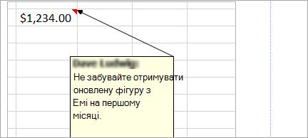 Додавання нотатки до електронної таблиці