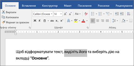 Параметри форматування тексту на стрічці Word