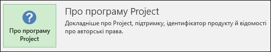 Відомості про Project
