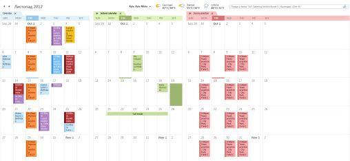 Приклад трьох календарів у режимі паралельного перегляду