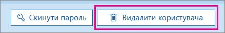 Видалення користувача в службі Office365