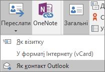"""В Outlook на вкладці """"Контакт"""" у групі """"Дії"""" натисніть кнопку """"Переслати"""", а потім виберіть потрібний варіант."""