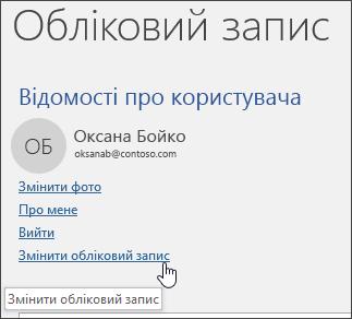 Знімок екрана: змінення облікового запису у відомостях про обліковий запис