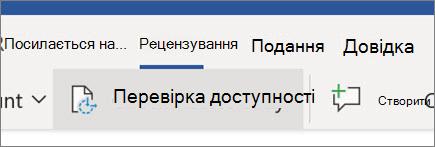Перевірка доступності в програмі Word для Інтернету