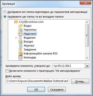 діалогове вікно ''архівація''