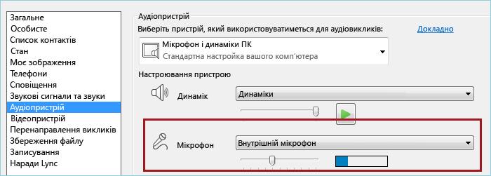 Знімок екрана: перевірка гучності мікрофона в програмі Lync