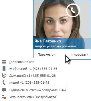 Знімок екрана: оповіщення про аудіовиклик із зображенням контакту у верхньому куті