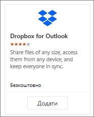 Знімок екрана: плитка безкоштовної надбудови Dropbox для Outlook