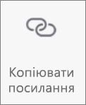"""Кнопка """"Копіювати посилання"""" у OneDrive для Android"""
