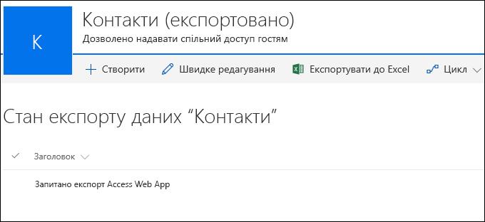 """Список SharePoint із записом """"Запит на експорт веб-програми Access"""""""