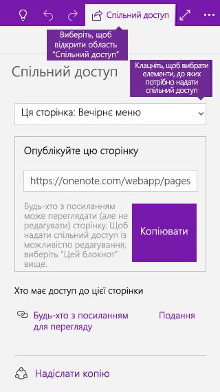 Знімок екрана: надання спільного доступу до однієї сторінки у OneNote
