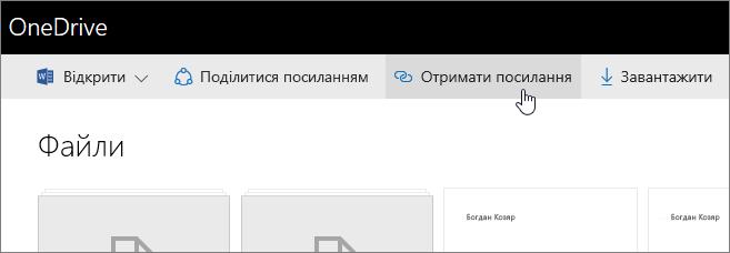 """Спільний доступ в Інтернеті до файлів у службі """"OneDrive для бізнесу"""""""