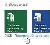 Попередній перегляд вкладень Office у веб-застосунку Outlook Web App