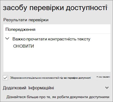Перевірка доступності в програмі Outlook