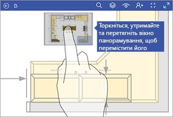 Торкніться вікна панорамування й утримайте його, а потім перетягніть його по екрану, щоб перемістити.