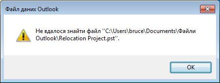Діалогове вікно відсутності файлу даних Outlook (.pst)