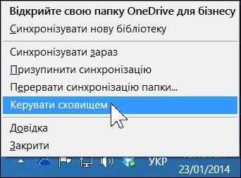 """Керування сховищем """"OneDrive для бізнесу"""""""