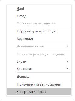 Відображається параметр завершення показу слайдів у програмі PowerPoint