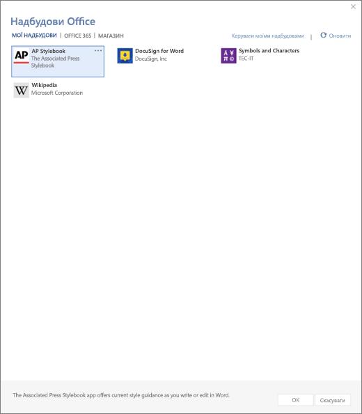 """Знімок екрана: вкладка """"мої надбудови"""" на сторінці """"надбудови Office"""", на якій відображаються надбудови користувача. Виберіть надбудову, щоб почати його. Крім того, доступні варіанти керування надбудовами або оновленням."""