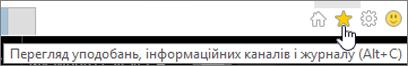 "Кнопка ""Канали"" в браузері Internet Explorer"