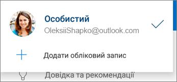 Додавання облікового запису в програмі OneDrive для Android
