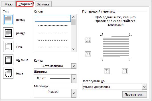 """Вкладка """"Сторінка"""" діалогового вікна """"Межі й заливка"""" у Word2010"""