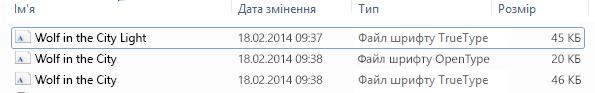 Список шрифтів у розархівованому файлі