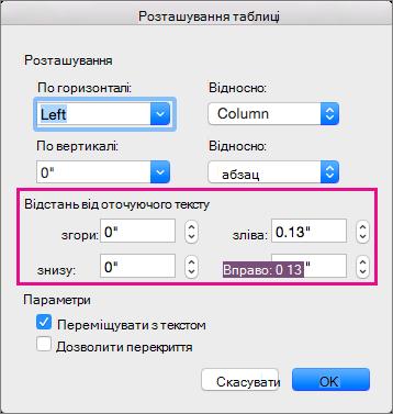 Установлення інтервалу між вибраною таблицею та текстом основного тексту в розділі відстань від сусіднього тексту.