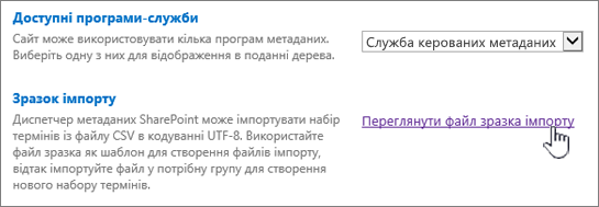 подання зразок файлу імпорту