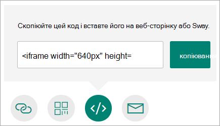 Копіювання посилання на форму, яке можна вбудувати у веб-сторінку або презентацію Sway