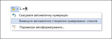 Варіанти нумерації в параметрах автовиправлення